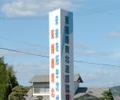 三角柱広告塔