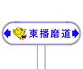 道路中心線案内標識を設置(第Ⅱ期事業区間内)