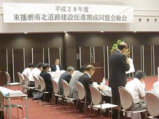 平成28年度-東播磨南北道路建設促進期成同盟会-総会を開催_1