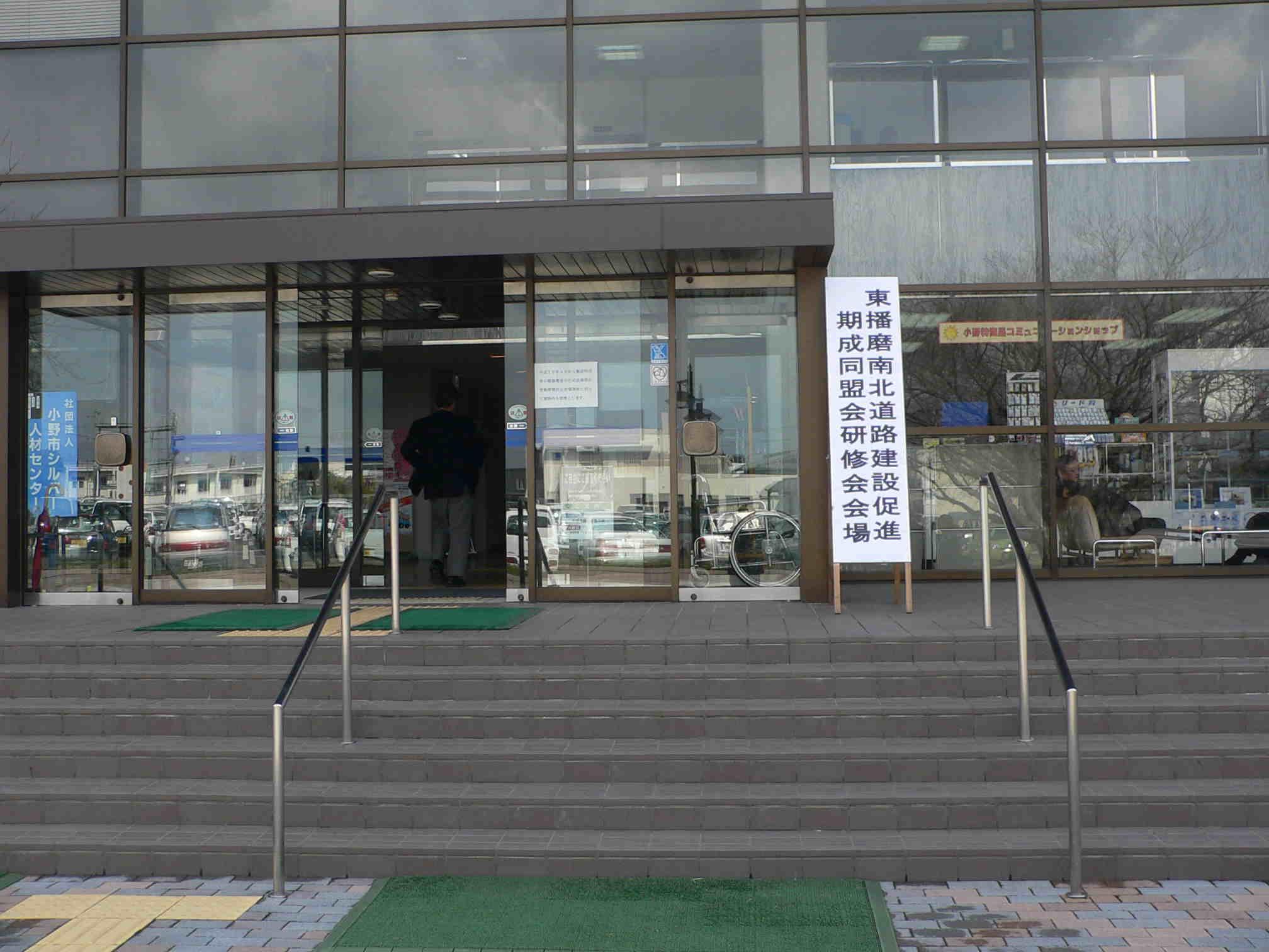 研修会を開催(小野市伝統産業会...